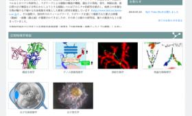 KyU Tube Bio、キュー・チューブ・バイオ、京都大学