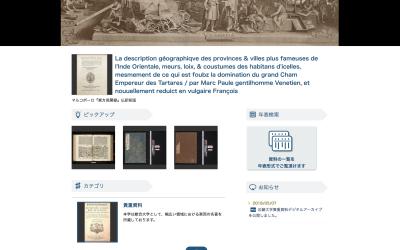 近畿大学貴重資料デジタルアーカイブ
