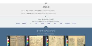 国文学研究資料館のデジタルアーカイブ