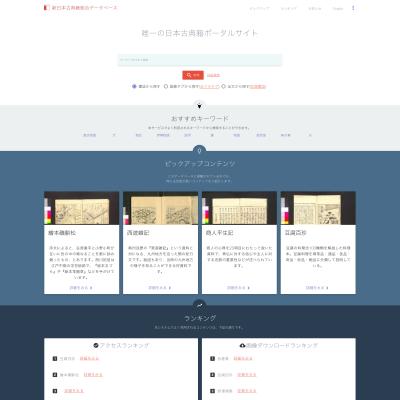 新日本古典籍総合データベース