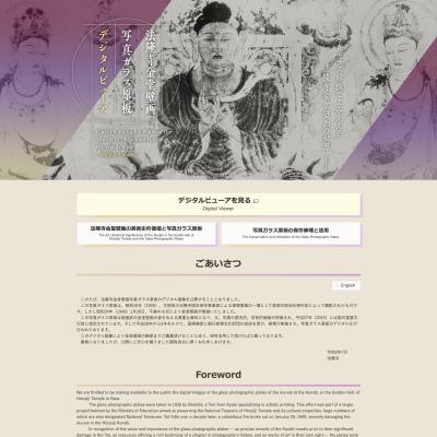 法隆寺・奈良国立博物館・国立情報学研究所のデジタルアーカイブ