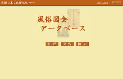 風俗図会データベース