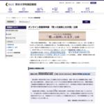 熊本大学のデジタルアーカイブ