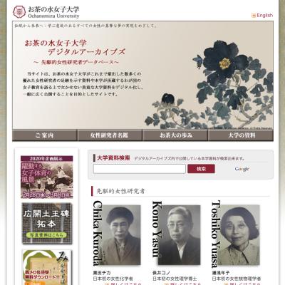 お茶の水女子大学のデジタルアーカイブ