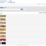 青山学院大学のデジタルアーカイブ