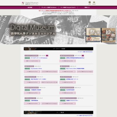 國學院大学のデジタルアーカイブ