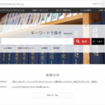 鳥取県のデジタルアーカイブページ