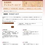 熊本県立図書館のデジタルアーカイブ