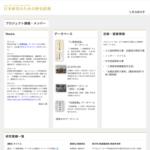 名古屋大学のデジタルアーカイブページ