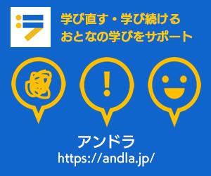 アンドラの広告バナー