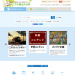 岡山県立図書館のデジタルアーカイブページ