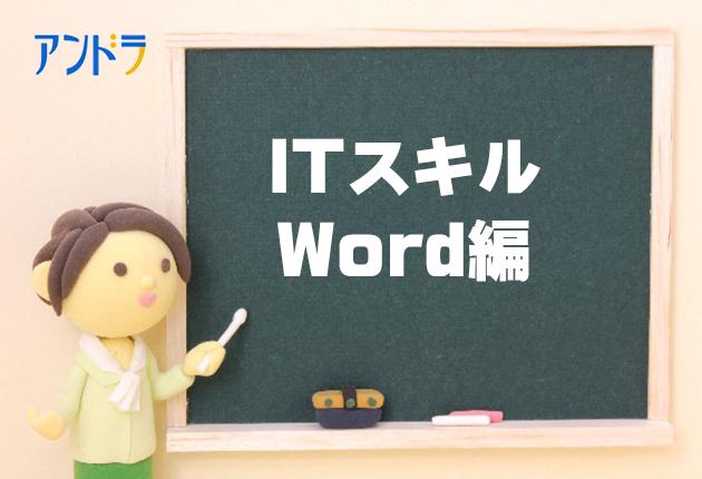 ITスキルWord編