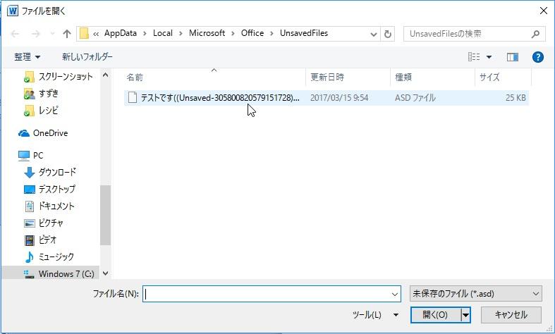 未保存ファイルの場所を表示