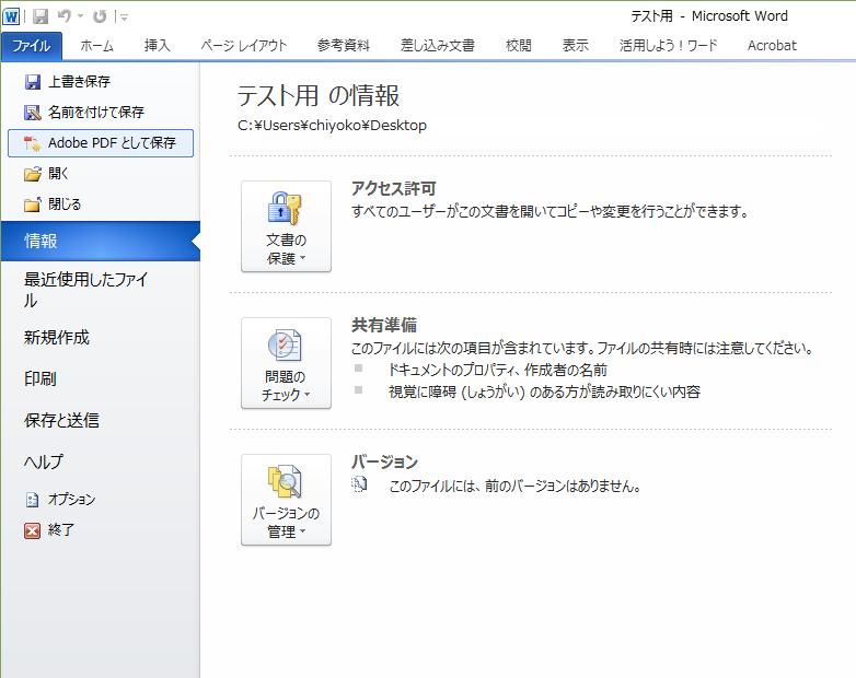 AdobePDFとして保存