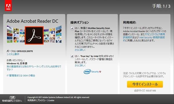 Acrobat Readerのインストール画面