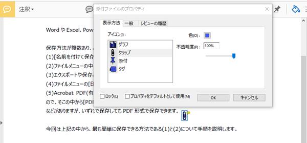 添付ファイルのプロパティ