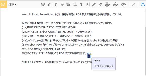 添付ファイルマークをなぞるとファイル名が表示される
