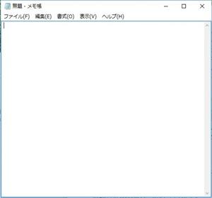 メモ帳の画面