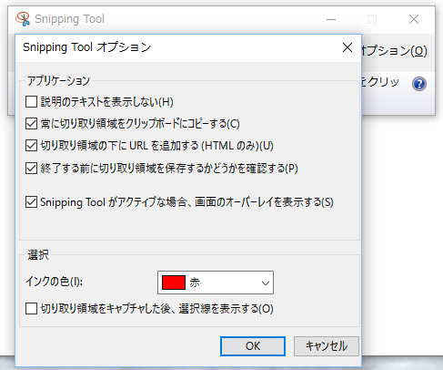 Snipping Toolオプションの画面