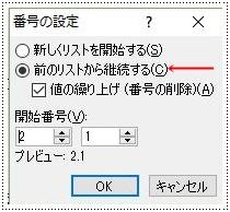 番号の設定画面で正しい番号に修正
