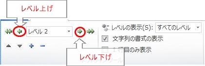 左右に位置する矢印で、レベルを変える