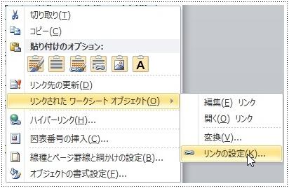 リンクされたワークシートオブジェクトから、リンクの設定を選択