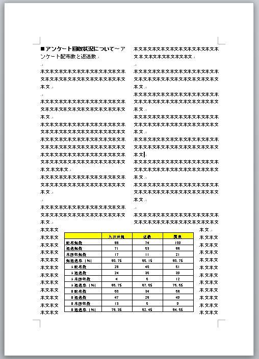 2段組みの文書の中に、表を設置