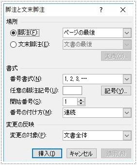 好きな番号書式や開始番号を指定し挿入をクリック