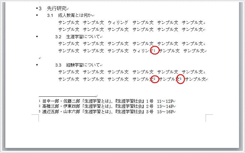 本文中の脚注番号を示した図