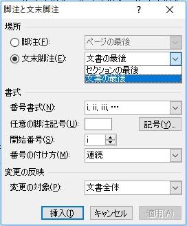 書式で好きな番号書式や開始番号を指定したら挿入をクリック