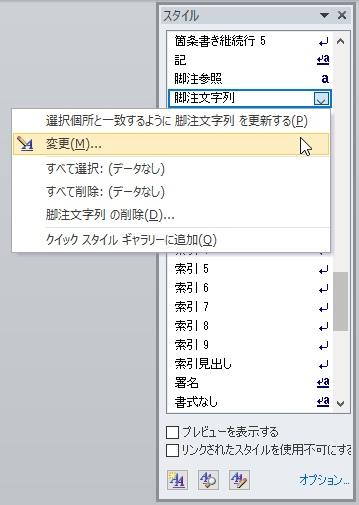 脚注文字列をクリック、右のドロップダウンボタンをクリック、変更をクリック