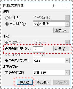 任意の脚注記号欄に好みの表記方法を指定
