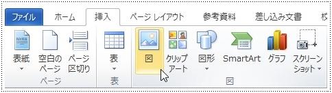 メニュータブ挿入から図をクリック