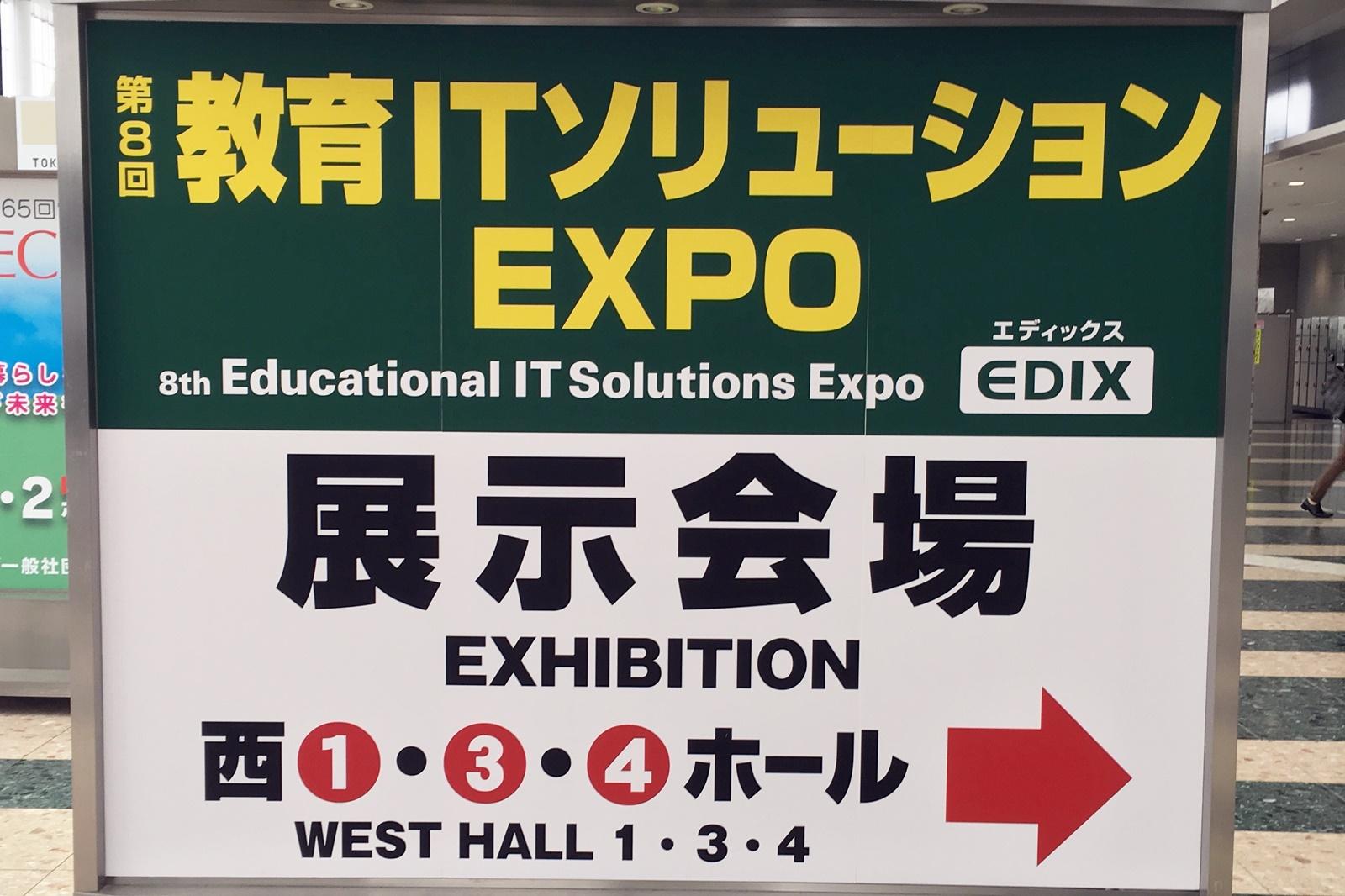 教育ITソリューションEXPO2017