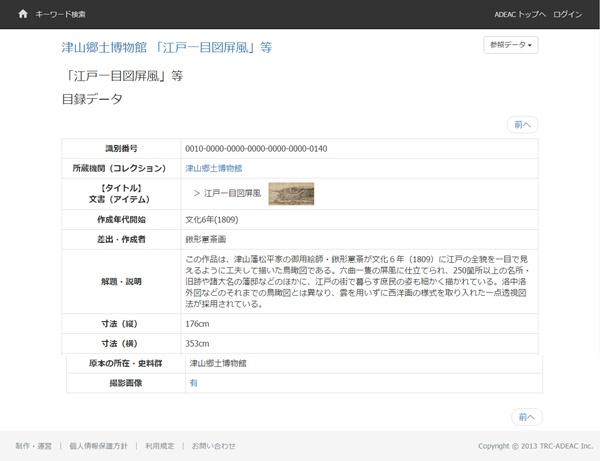 ADEACの江戸一目図屏風のデジタルアーカイブの画面が表示