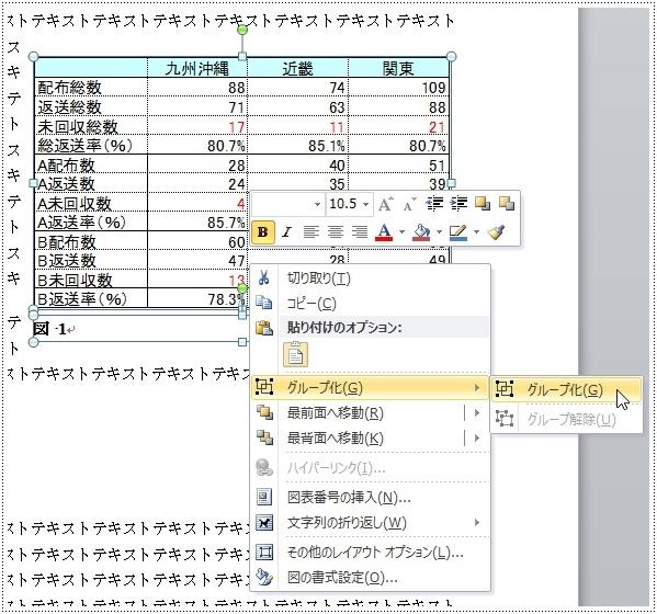 オブジェクトと図表番号をグループ化