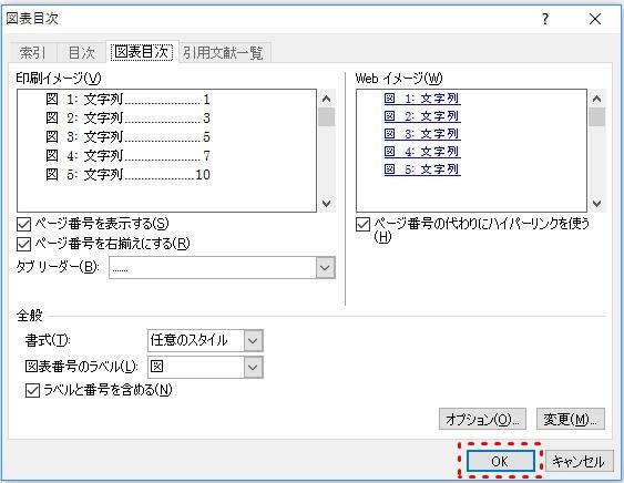 リーダーの種類やページ番号の並びなどを任意に設定