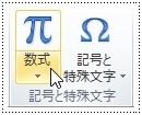 数式の部分をクリック