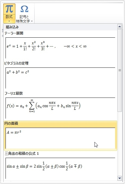 組み込み数式から円の面積をクリック
