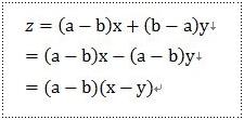 等式を複数行にわたって記述