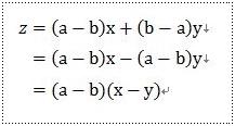 数式が等号で揃った図