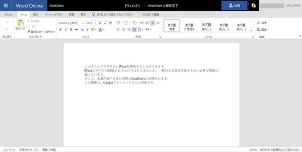 Word Onlineで文章を入力してみた結果