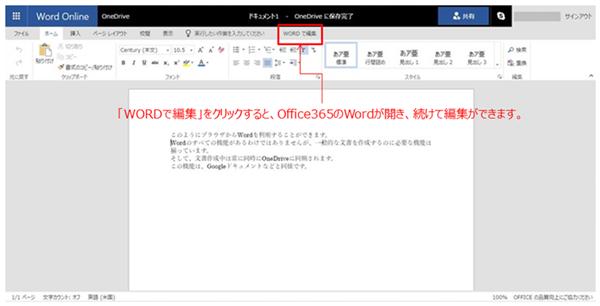 Office365に切り替えて編集が可能