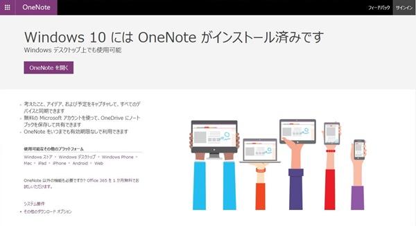図:Windows10には、OneNoteがインストール済みです。