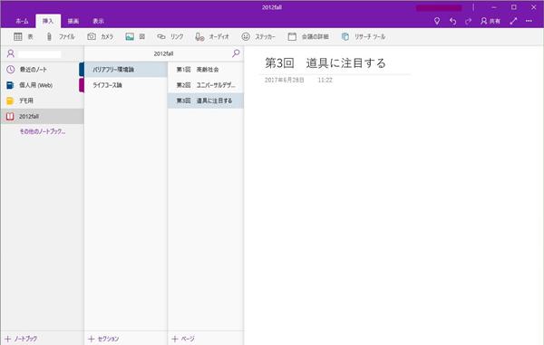 図:OneNoteの画面