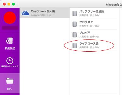 図:OneDriveに保存されたリストからライフコース論を選択