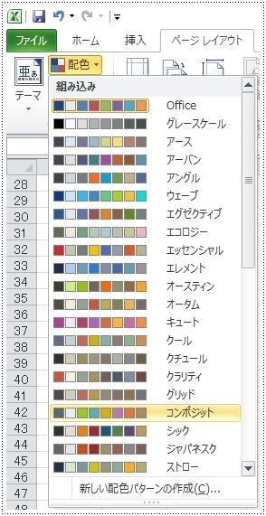 配色のメニューを選択
