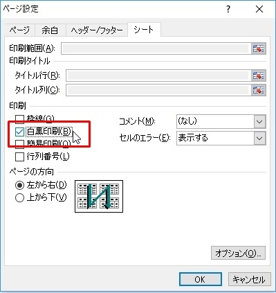 ページ設定ダイアログボックスで白黒印刷をチェック