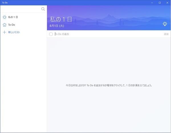 Microsoft To-Do の「私の一日」の画面