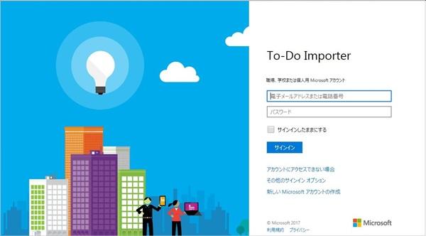 To-Do Importerの画面が表示される